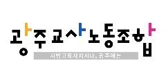 광주교사노동조합 로고_최종-07.jpg